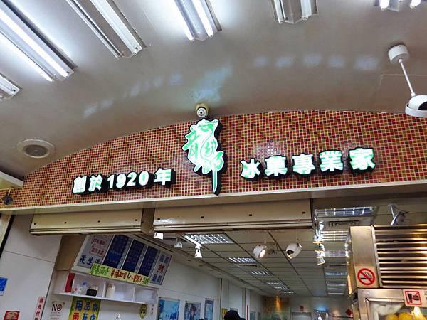 【台北萬華美食】龍都冰果専業家-超豐富八寶挫冰