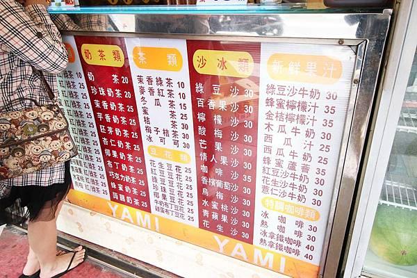 【蘆洲美食】YAMI飲料店-超便宜30元木瓜牛奶