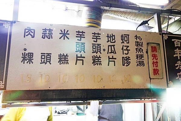 【新竹美食】北門炸粿-12元蚵仔嗲、10元米糕超便宜銅板美食