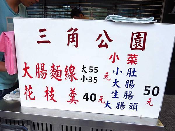 【蘆洲美食】三角公園大腸麵線-湯頭甜而不膩的麵線