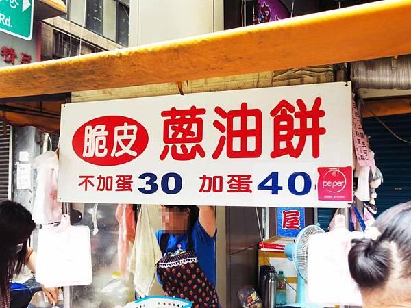 【台北美食】黃福龍脆皮蔥油餅-台北車站銅板美食