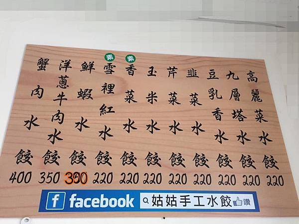 【宅配美食】姑姑手工水餃-30年手藝精髓美味水餃