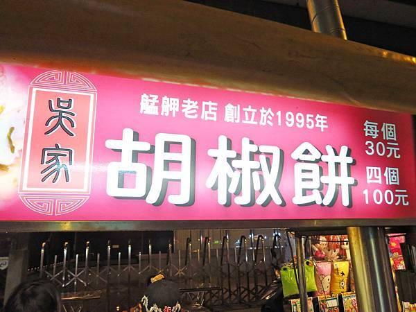 【台北萬華美食】吳家胡椒餅-萬華夜市必吃美食