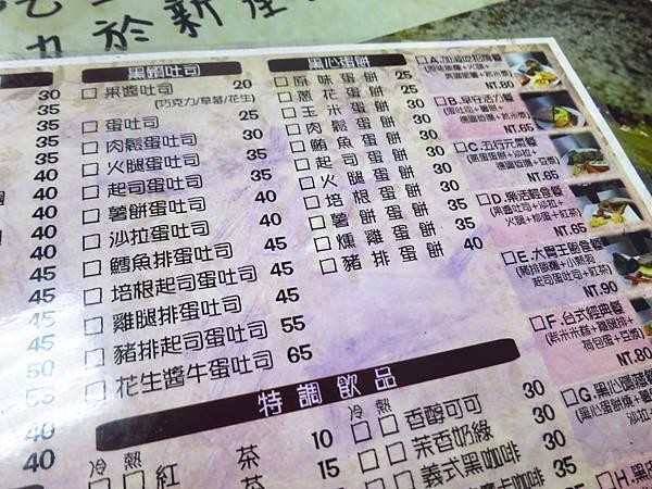 【桃園美食】+-吃早午餐店-專賣紫米黑心早餐店