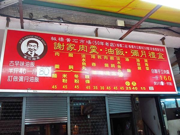 【板橋美食】黃石市場謝家肉羹-現做現賣的肉羹