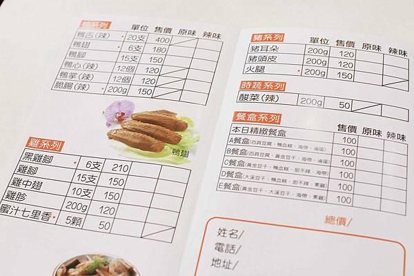 【桃園美食】滷味城-超越滷味的美味,伴手禮最佳選擇