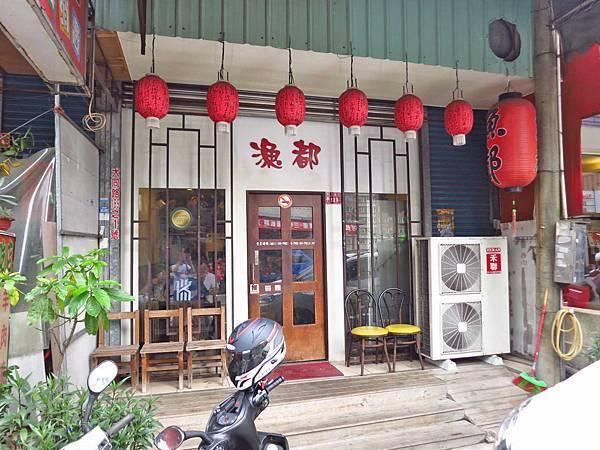 【桃園餐廳】漁都日式料理-不用100元也能吃到生魚片丼飯