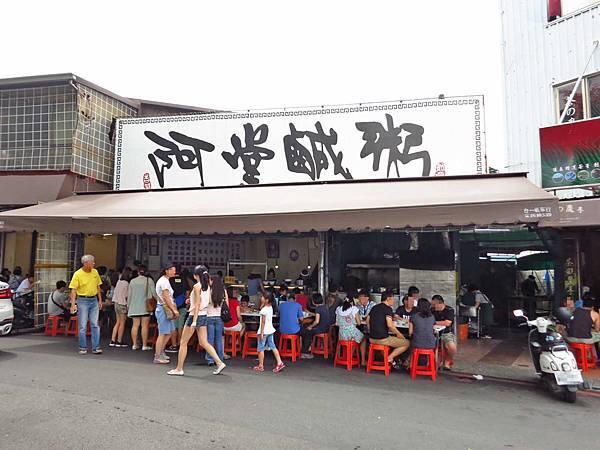 【台南美食】阿堂鹹粥-必朝聖的超人氣虱目魚鹹粥店
