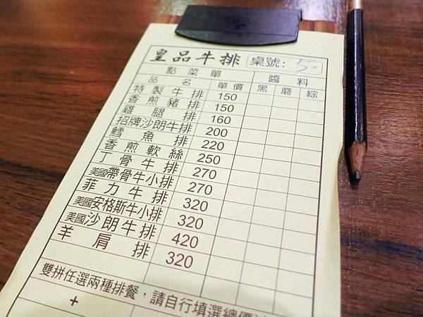 【蘆洲餐廳】皇品牛排-比臉還要大二倍以上的雞排