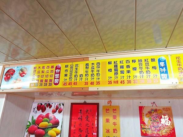 【彰化員林美食】番薯市八寶圓仔冰-古早味圓仔冰