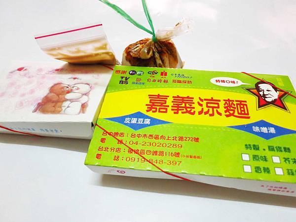 【新莊美食】嘉義涼麵-特殊口有別於一般的涼麵