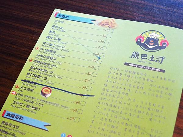 【台北餐廳】熊巴土司-超大份量早午餐店