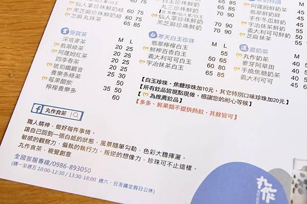 【台北美食】丸作食茶-世界首創現場職人手作珍珠的飲料店