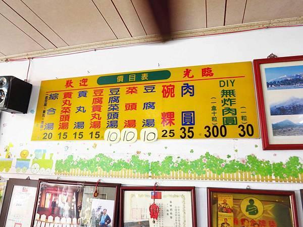 【彰化美食】彰化劉肉圓-開業30年以上的老店
