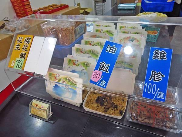 【新莊美食】阿瑞官粿店-古早味芋粿巧