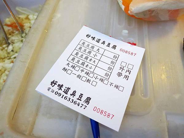 【板橋美食】好味道臭豆腐-等超過1小時才能吃到的排隊美食
