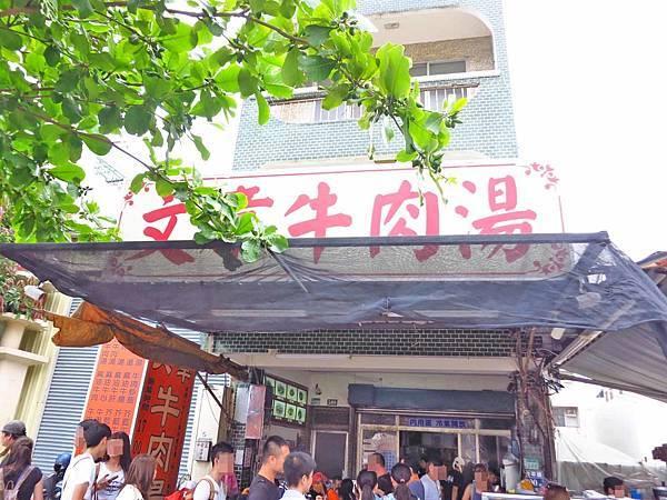 【台南美食】文章牛肉湯-早、中、晚、宵夜都能吃到的溫體牛肉湯