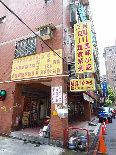 【桃園美食】三妹四川麵食-香而不麻不辣的紅油燃麵