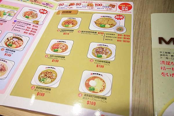 【台北餐廳】讚岐製麵所-不到140元烏龍麵吃到飽