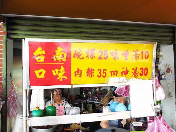 【蘆洲美食】台南口味碗糕-軟Q夠味的碗糕與肉粽