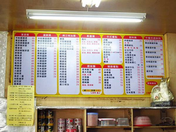 【板橋美食】小白兔早餐店-特殊口味的蛋餅