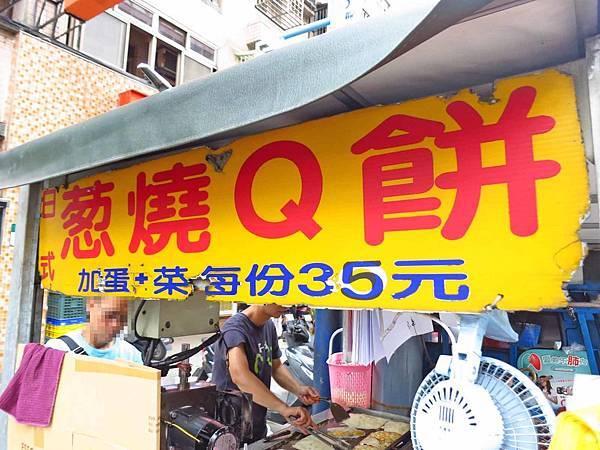 【新莊美食】蔥燒Q餅-不是蔥油餅也不是捲餅