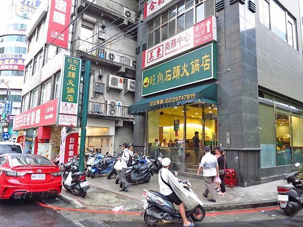 【三重餐廳】旺角石頭火鍋-香氣十足的石頭火鍋店