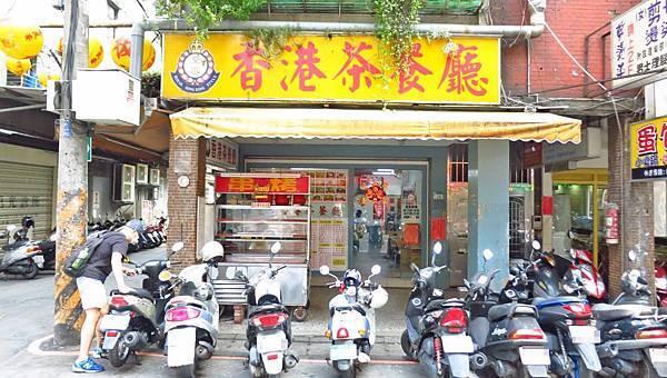 【板橋餐廳】香港茶餐廳-不到百元也能吃到港式料理