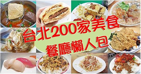 台北美食餐廳推薦小吃、餐廳、旅遊景點-懶人包