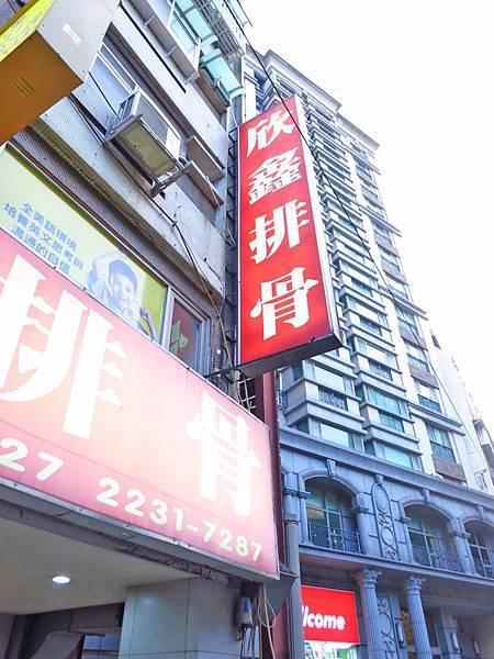 【永和美食】欣鑫排骨-爆汁排骨!