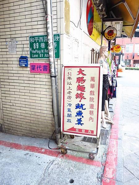 【台北萬華美食】萬華戲院大腸麵線魷魚羹-超過50年隱藏版麵線店