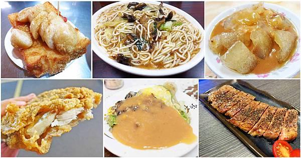 板橋在地推薦好吃的美食、小吃、餐廳-懶人包