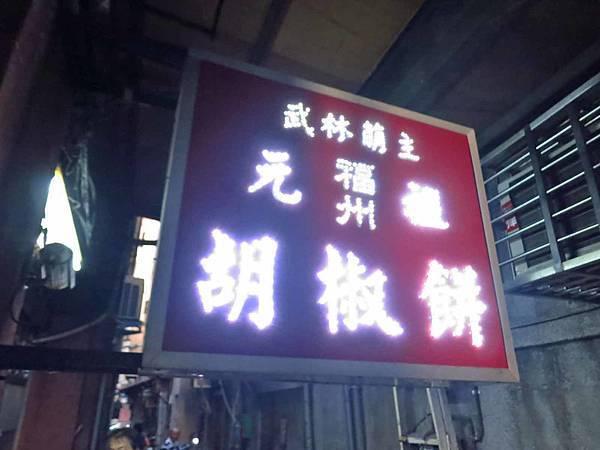 【台北萬華美食】武林萌主福州元祖胡椒餅-不輸名店的胡椒餅