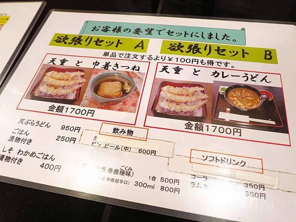 【奈良美食】麵鬪庵-濃郁的咖啡烏龍麵