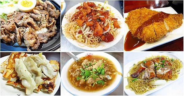 中和、永和在地推薦好吃的美食、小吃、餐廳、旅遊景點-懶人包