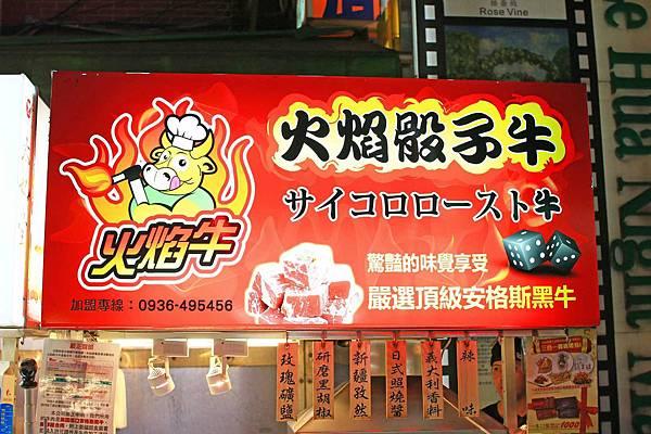 【台北】火焰牛-烤牛肉就是要吃美國牛
