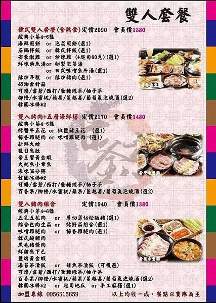 【蘆洲餐廳】甘釜京韓日燒肉料理-韓式料理火烤三吃的美味