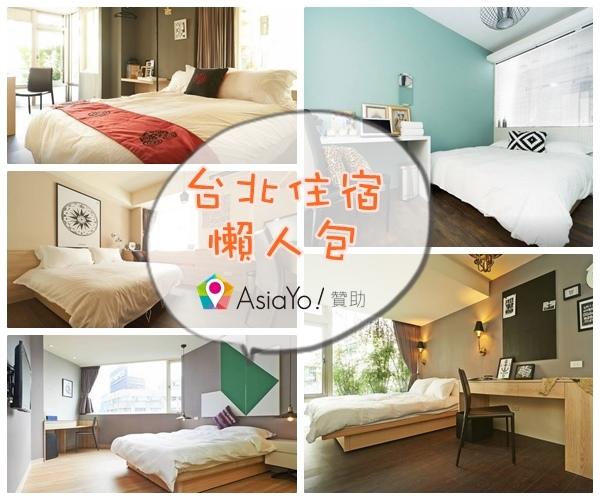台北及新北市好玩的在地推薦旅遊景點、觀光景點、觀光工廠、戶外夜景、約會聖地、室內展覽、家庭出遊景點-懶人包