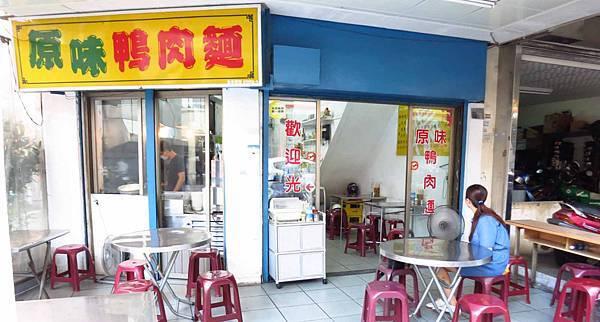 【新竹美食】原味鴨肉麵-香噴噴的炒鴨肉與鴨肉飯