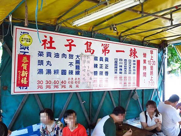 【台北美食】社子島第一辣-隱藏版小餐車美食