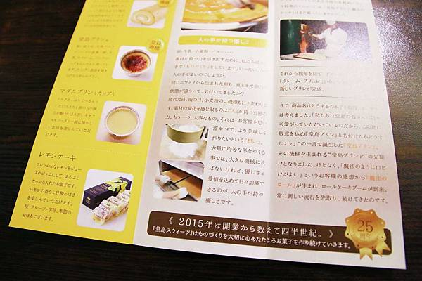 【台北餐廳】哈瓦那咖啡廳-堂島スウィーツ蛋糕捲