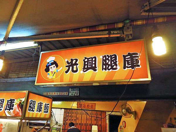 【三重美食】光興腿庫-巷弄裡的老滷汁美味