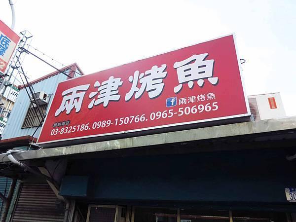 【花蓮美食】兩津烤魚-225元就能吃到平價無菜單料理