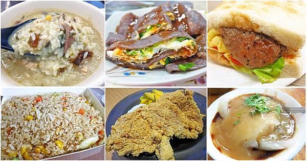 龜山推薦好吃的美食小吃、餐廳、旅遊景點-懶人包