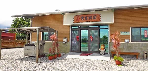 【花蓮美食】羴德生羊肉-台灣本土全羊料理