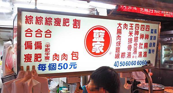 【台北美食】藍家割包-公館夜市人氣美食