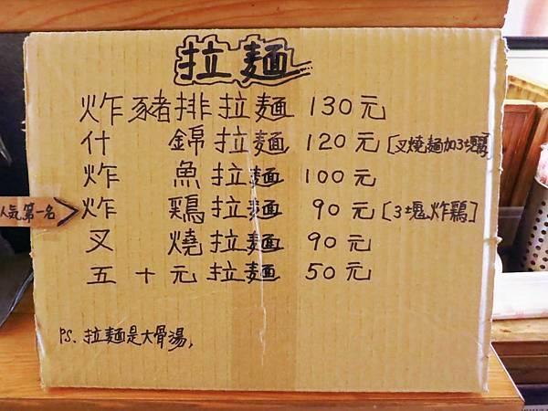 【桃園美食】南崁50元幸福拉麵-50元就能吃到日式拉麵
