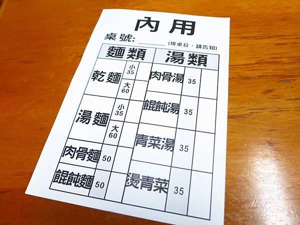 【台北美食】老麵店-1碗麵四種味道的乾麵
