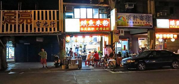 【台北美食】米粉伯鯕魚米粉-40年的美味米粉湯