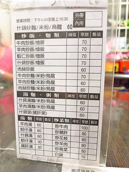 【蘆洲美食】光華炒牛羊肉-便宜又大份美味熱炒